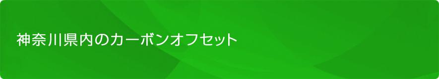 神奈川県内のカーボンオフセット